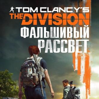 Аудиокнига Tom Clancy's The Division 2. Фальшивый рассвет