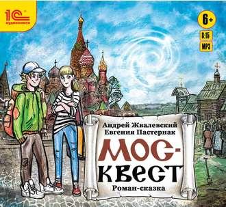 Аудиокнига Москвест. Роман-сказка