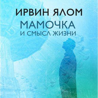 Аудиокнига Мама и смысл жизни. Психотерапевтические истории