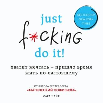 Аудиокнига Just f*cking do it! Хватит мечтать – пришло время жить по-настоящему