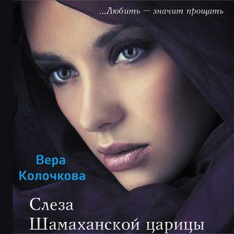 Аудиокнига Слеза Шамаханской царицы