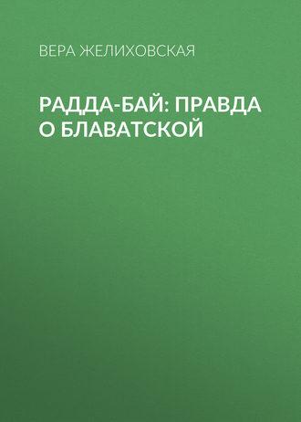 Аудиокнига Радда-Бай: правда о Блаватской