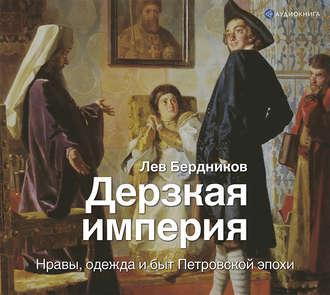 Аудиокнига Дерзкая империя. Нравы, одежда и быт Петровской эпохи