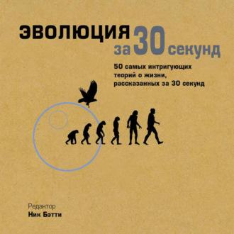 Аудиокнига Эволюция за 30 секунд