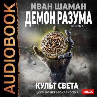 Аудиокнига Демон Разума. Книга 2. Культ света