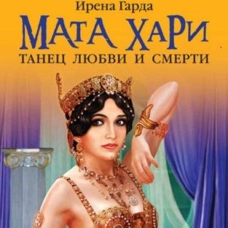 Аудиокнига Мата Хари. Танец любви и смерти