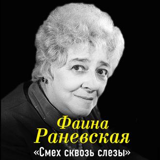Аудиокнига Фаина Раневская. Смех сквозь слезы