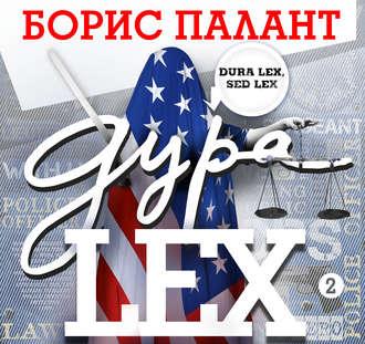 Аудиокнига Дура LEX. Часть 2