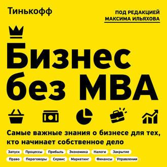Купить Бизнес без MBA