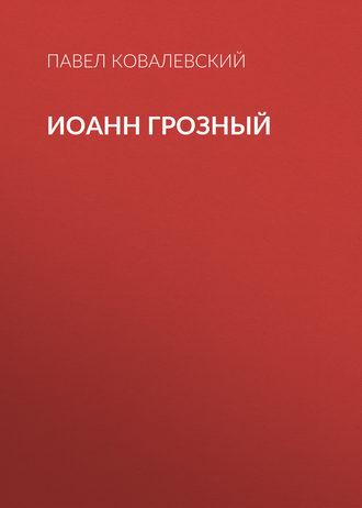 Аудиокнига Иоанн Грозный