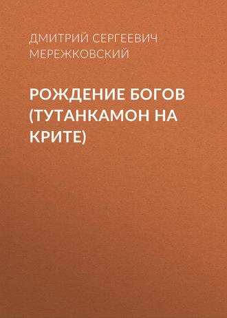 Аудиокнига Рождение богов (Тутанкамон на Крите)