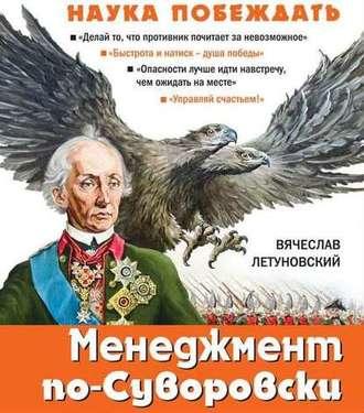 Аудиокнига Менеджмент по-Суворовски. Наука побеждать