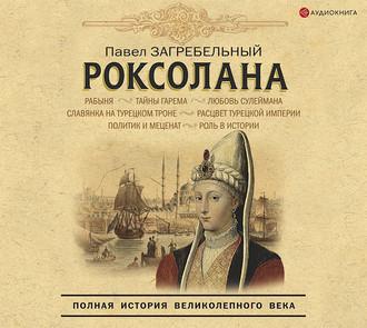 Аудиокнига Роксолана. Полная история великолепного века