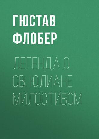 Аудиокнига Легенда о св.Юлиане Милостивом