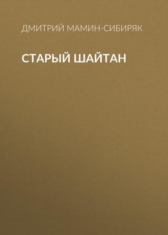 Аудиокнига Старый шайтан