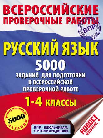Купить Русский язык. 5000 заданий для подготовки к всероссийской проверочной работе. 1–4 классы