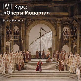 Аудиокнига Лекция «Идоменей, царь Критский». Не Глюк»