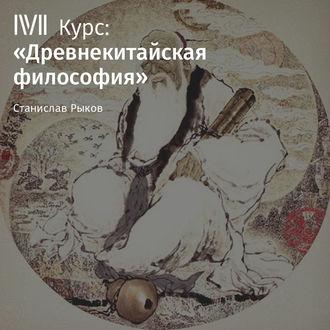Аудиокнига Лекция «Конфуций и его учение. Часть I»