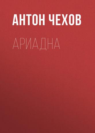 Аудиокнига Ариадна