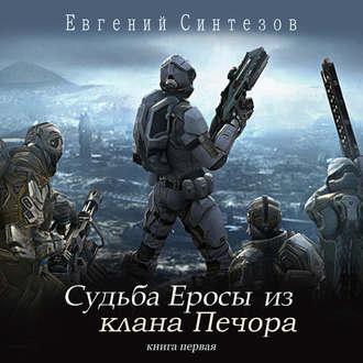 Аудиокнига Судьба Еросы из «Клана Печора»
