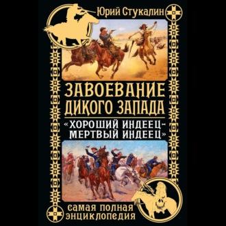 Аудиокнига Завоевание Дикого Запада. «Хороший индеец – мертвый индеец»