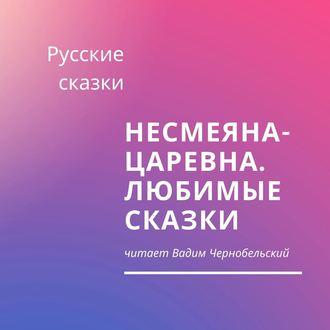 Аудиокнига Несмеяна-царевна. Любимые сказки