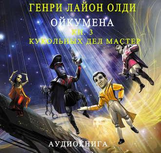 Аудиокнига Кукольных дел мастер