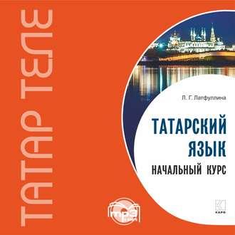 Аудиокнига Татарский язык. Начальный курс. MP3