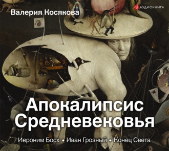 Аудиокнига Апокалипсис Средневековья. Иероним Босх, Иван Грозный, Конец Света
