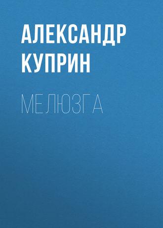 Аудиокнига Мелюзга