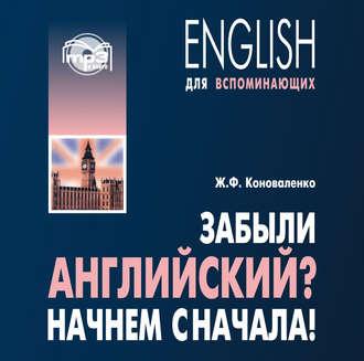 Аудиокнига Забыли английский? Начнем сначала! МР3