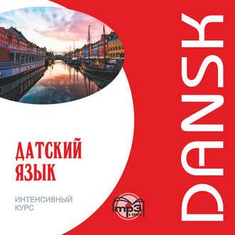 Аудиокнига Датский язык. Интенсивный курс. МР3