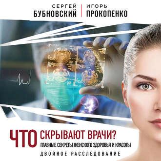 Аудиокнига Что скрывают врачи? Главные секреты женского здоровья и красоты