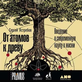 Аудиокнига От атомов к древу: Введение в современную науку о жизни