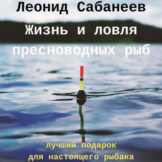 Аудиокнига Жизнь и ловля пресноводных рыб