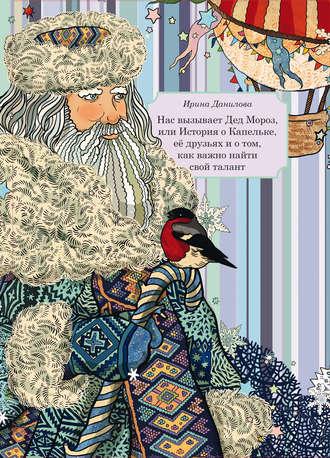 Аудиокнига Нас вызывает Дед Мороз, или История о Капельке, друзьях и о том, как важно найти свой талант