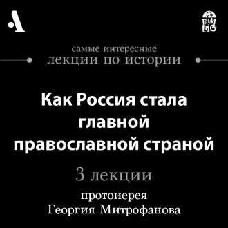 Аудиокнига Как Россия стала главной православной страной (Лекции Arzamas)