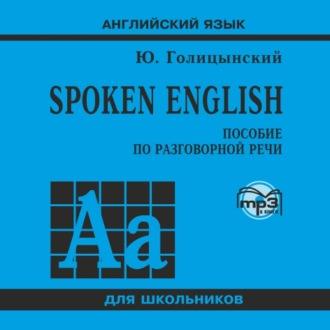 Аудиокнига Spoken English. МР3
