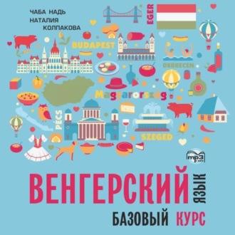 Аудиокнига Венгерский язык. Базовый курс. МР3