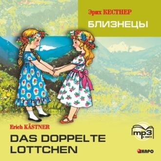 Аудиокнига Das doppelte Lottchen / Близнецы. MP3