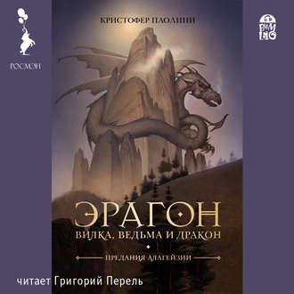 Аудиокнига Эрагон. Вилка, ведьма и дракон
