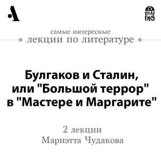 Аудиокнига Булгаков и Сталин, или «Большой террор» в «Мастере и Маргарите» (Лекции Arzamas)