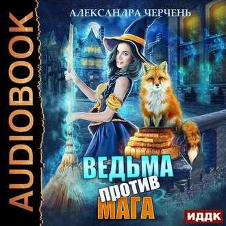 Аудиокнига Ведьма против мага