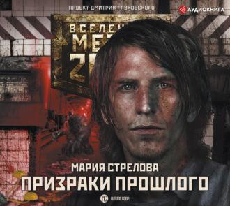 Аудиокнига Метро 2033: Призраки прошлого