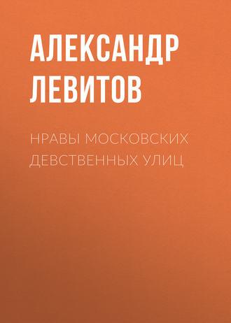 Аудиокнига Нравы московских девственных улиц