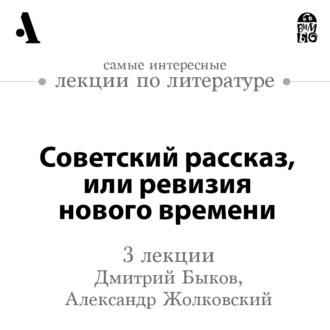 Аудиокнига Советский рассказ, или ревизия нового времени (Лекции Arzamas)