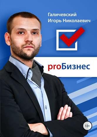 Аудиокнига ProБизнес