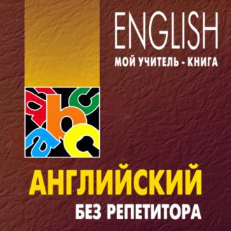 Аудиокнига Английский без репетитора. MP3
