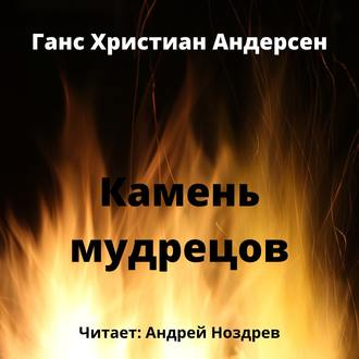 Аудиокнига Камень мудрецов