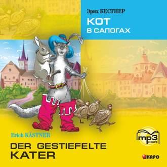 Аудиокнига Der gestiefelte kater / Кот в сапогах. MP3